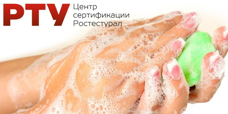 Экспертная статья о сертификации мыла