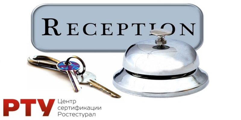 Сертификация услуг гостиницы
