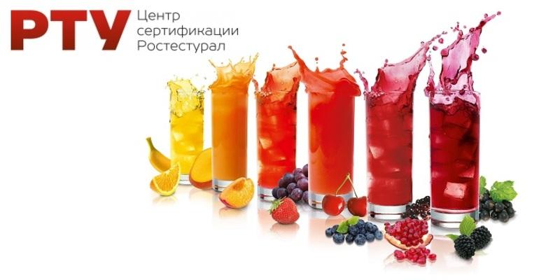 Сертификат на напитки
