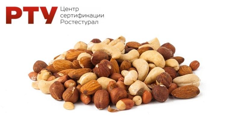 Сертификат на орехи