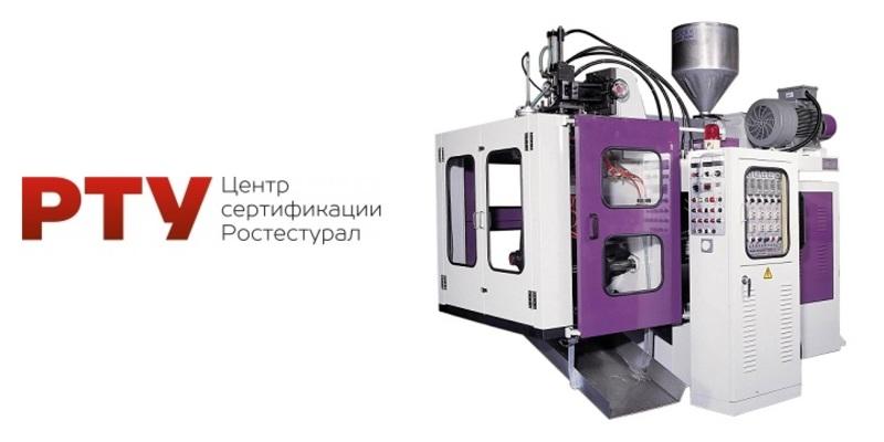 Перечень оборудования  ТР ТС 010