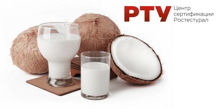 Сертификация кокосового молока