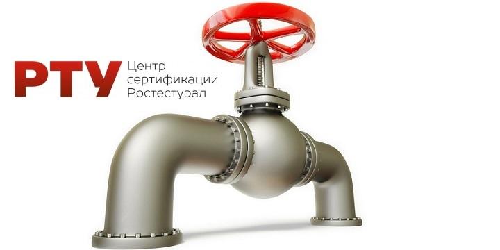 Сертификат на трубопроводы