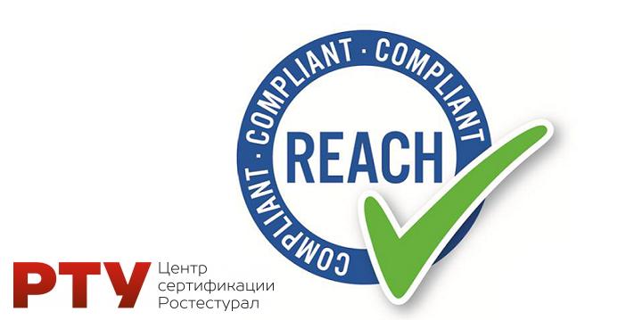 Сертификация REACH