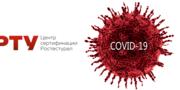 Особенности серийной сертификации продукции и проведения инспекционного контроля в период самоизоляции (COVID-19)