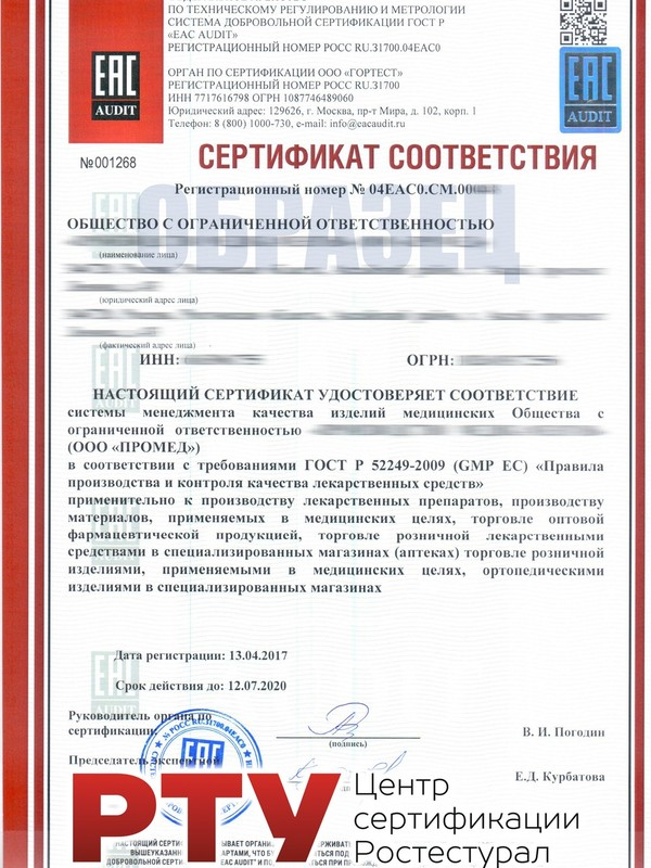 Сертификация лекарствен получение сертификата для оченки имушества