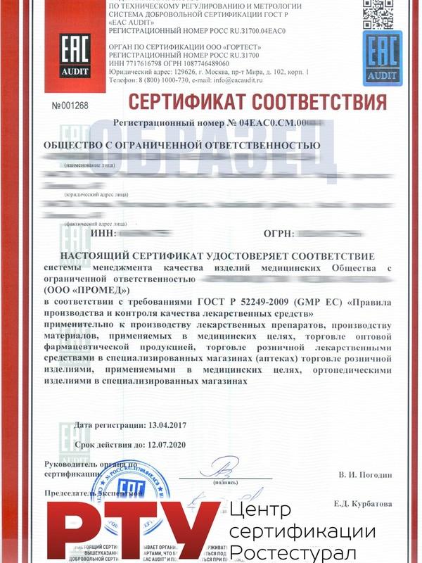 Как происходит сертификация на медици сертификация оборудования хард рок