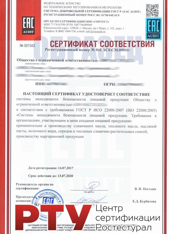 Сертификация ISO 22000 (ХАССП) - оформить в Ростест Урал