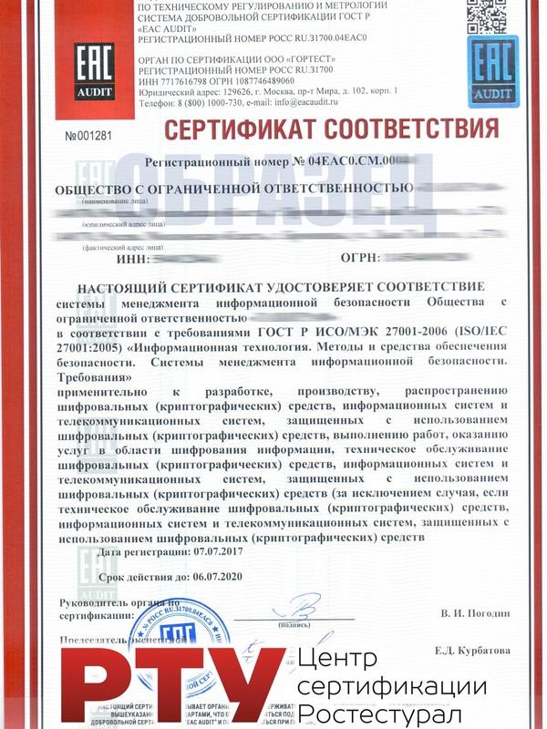 Сертификация систем компьютерной безопасности обязательная сертификация мебели санкт-петербург