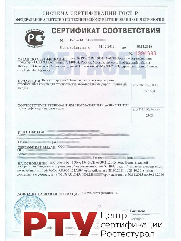 Где можно проверить подлинность сертификата гост р некоммерческое партнерство строительство сертификация