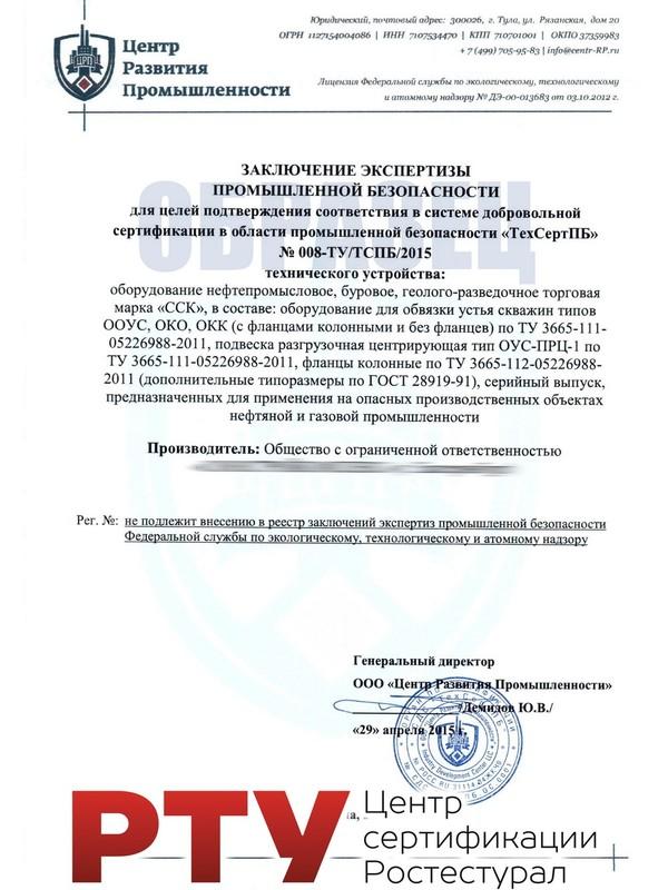 Сертификация оборудования экспертиза документации путин когда будет отменена сертификация парфюмерной продукции