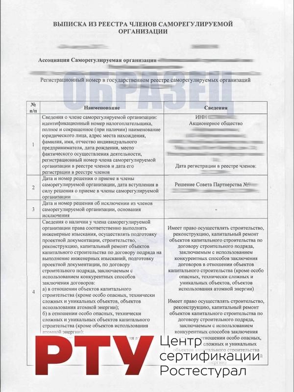 сертификация при членстве сро